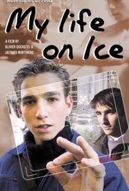 Постер фильма Моя жизнь на льду (2002)