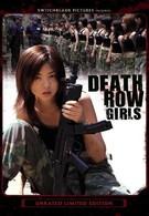 Девушки камеры смертников: Заключенная 1316 (2004)
