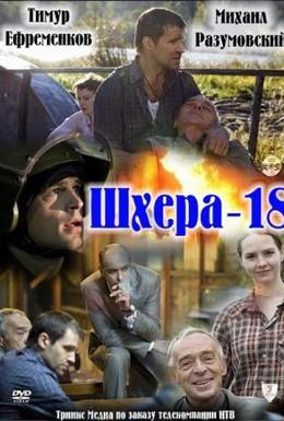 Постер фильма Шхера-18 (2011)
