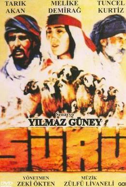 Постер фильма Стадо (1979)