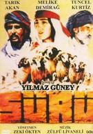 Стадо (1979)