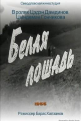 Постер фильма Белая лошадь (1966)