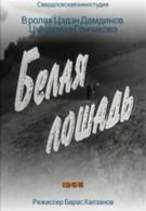 Белая лошадь (1966)