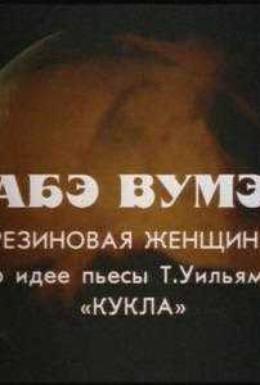 Постер фильма Резиновая женщина (1991)