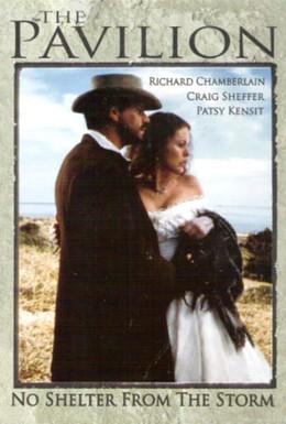 Постер фильма Павильон (1999)
