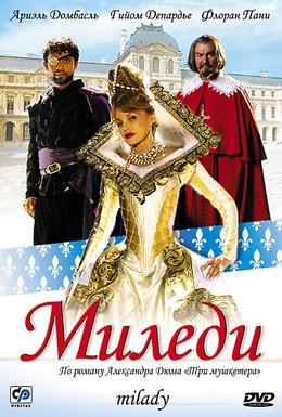 Постер фильма Миледи (2004)