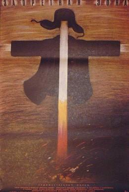 Постер фильма Запретная зона (1988)