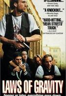 Закон неизбежности (1992)