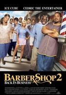 Парикмахерская 2: Снова в деле (2004)