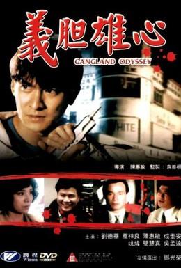 Постер фильма Гангстерская одиссея (1990)
