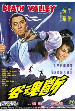 Постер фильма Долина смерти (1968)