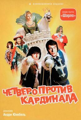 Постер фильма Четверо против кардинала (1974)