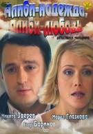 Алиби-надежда, алиби-любовь (2012)