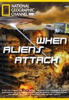 Когда пришельцы нападут (2011)