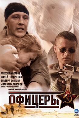 Постер фильма Офицеры (2006)