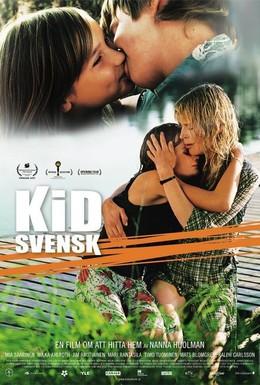 Постер фильма Это особенное лето (2007)