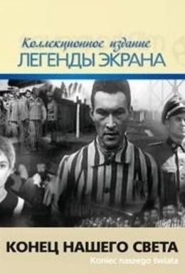 Постер фильма Конец нашего света (1964)