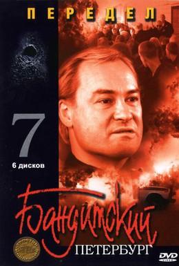 Постер фильма Бандитский Петербург 7: Передел (2005)
