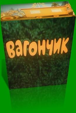Постер фильма Вагончик (1978)