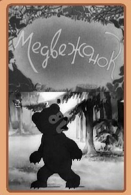 Постер фильма Медвежонок (1940)