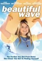 Красивая волна (2011)
