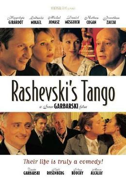 Постер фильма Танго Рашевского (2003)