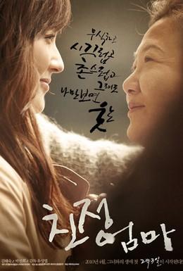 Постер фильма Моя мама (2010)