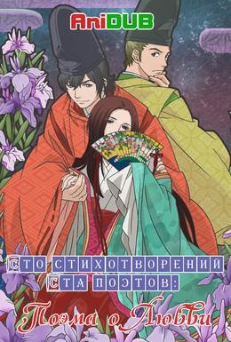 Постер фильма Сто стихотворений ста поэтов: Поэма о любви (2012)