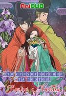 Сто стихотворений ста поэтов: Поэма о любви (2012)