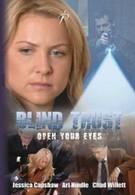 Слепое доверие (2007)