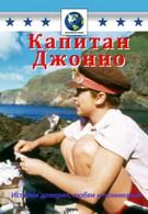 Капитан Джонно (1988)
