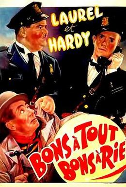 Постер фильма Ночной патруль (1933)