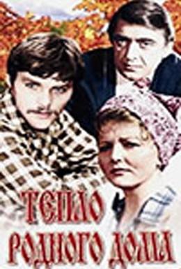 Постер фильма Тепло родного дома (1983)