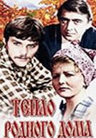 Тепло родного дома (1983)