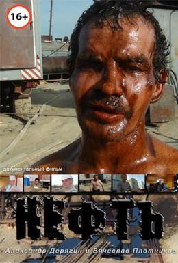 Постер фильма Нефть (2012)