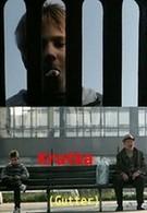 Решётка (1996)