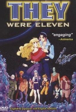 Постер фильма Их было одиннадцать (1986)