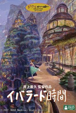 Постер фильма Время Ибларда (2007)