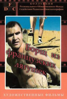 Постер фильма Борщ из французских лягушек (1999)