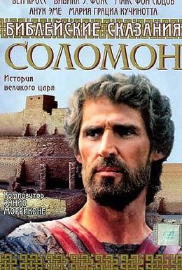 Постер фильма Царь Соломон. Мудрейший из мудрых (1997)