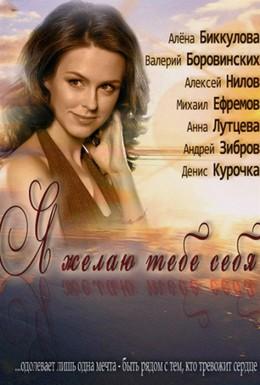 Постер фильма Я желаю тебе себя (2011)