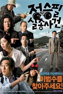 Постер фильма Дело о странной пропаже мистера Джея (2009)