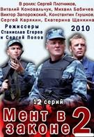 Мент в законе 2 (2010)