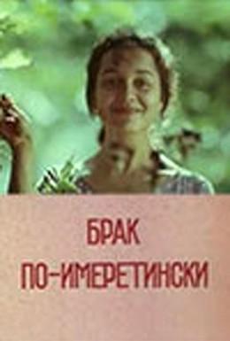 Постер фильма Брак по-имеретински (1979)