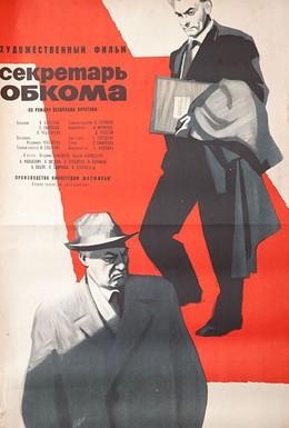 Постер фильма Секретарь обкома (1964)