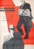 Секретарь обкома (1964)