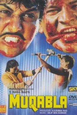 Постер фильма Противостояние (1993)