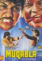 Противостояние (1993)