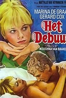 Постер фильма Дебют (1977)
