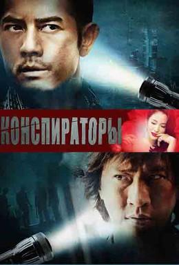 Постер фильма Конспираторы (2013)